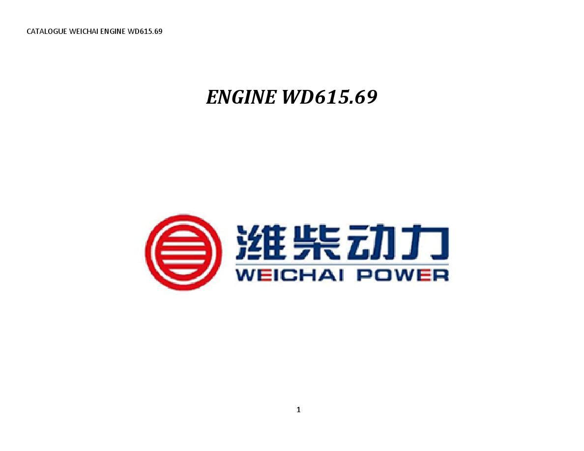 潍柴WD615.69发动机备件目录