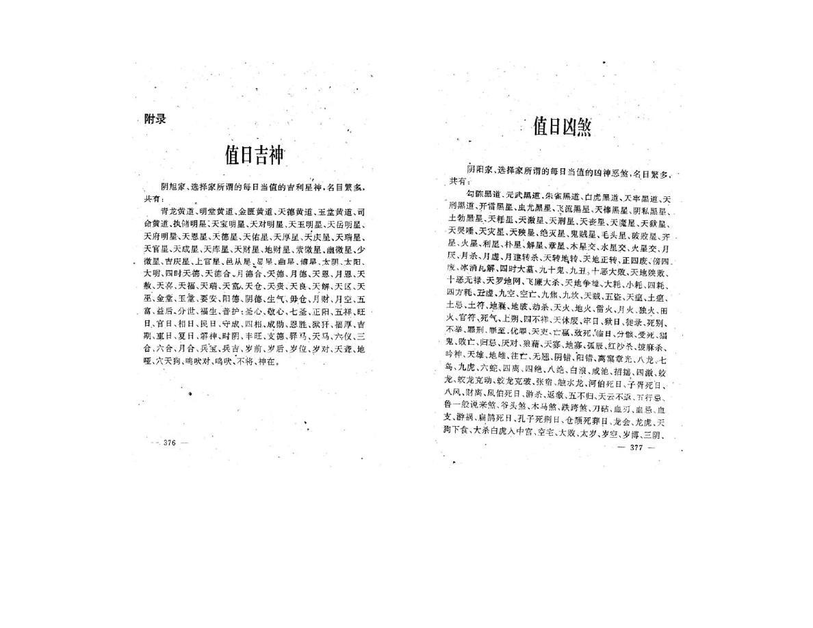 玉匣记-18_word文档在线阅读与下载_免费文档