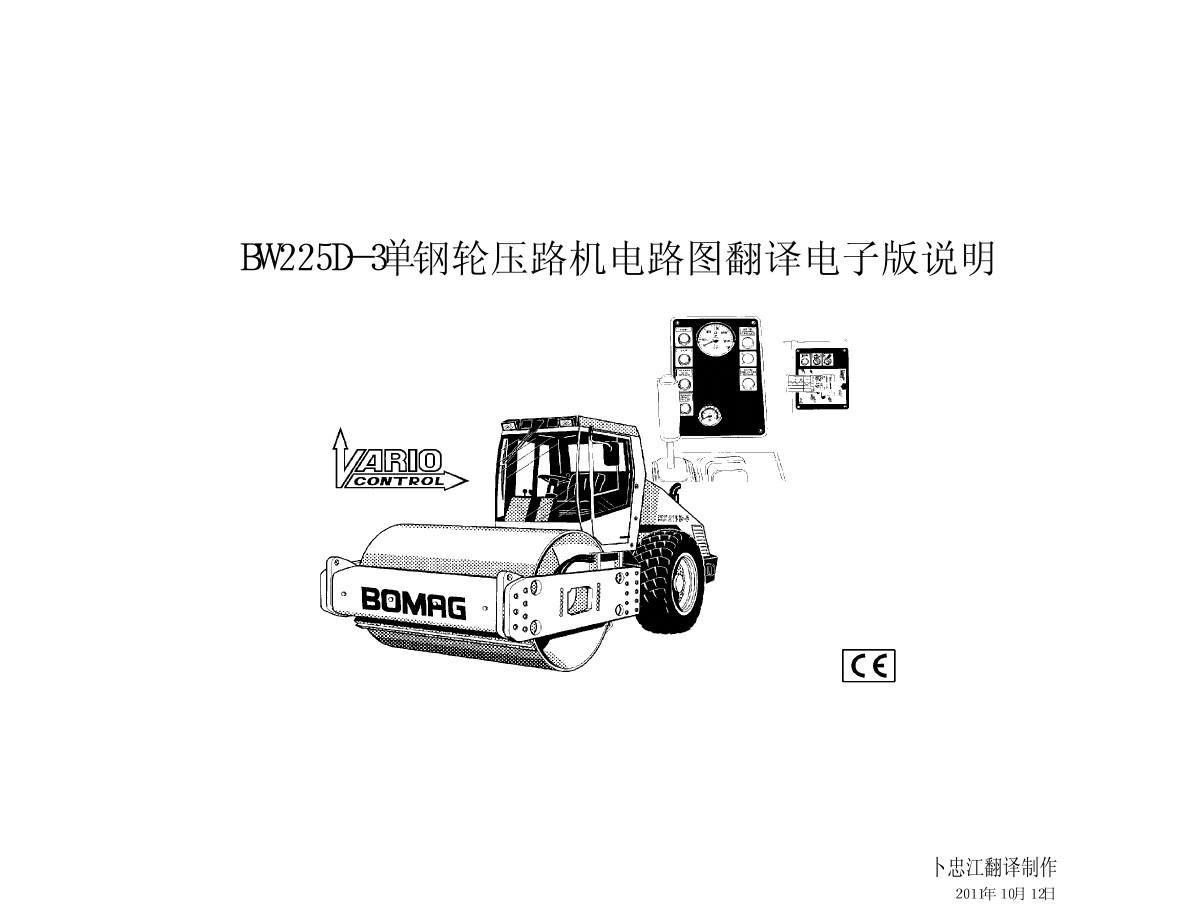 BW225D-3电路图翻译电子版