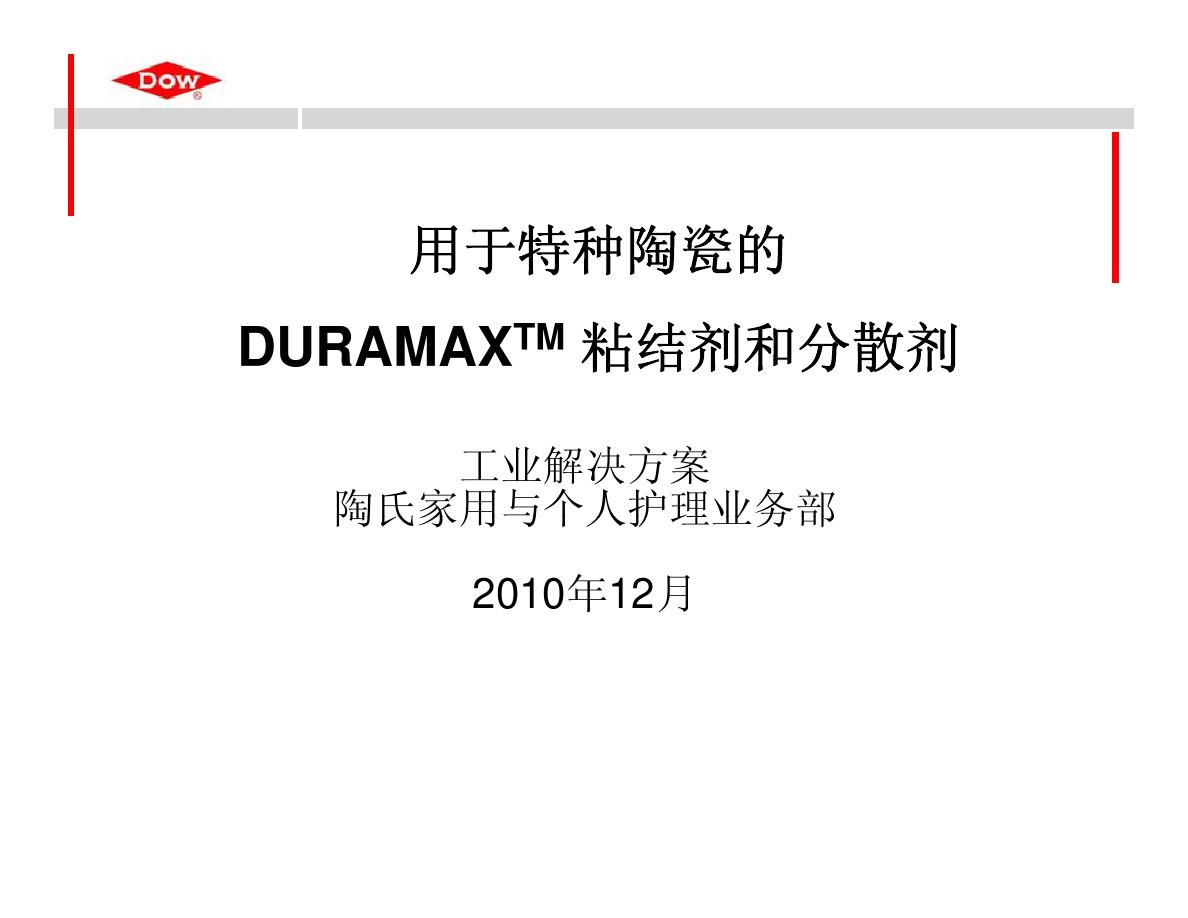 DURAMAX粘结剂和分散剂用于特种陶瓷 - 201012