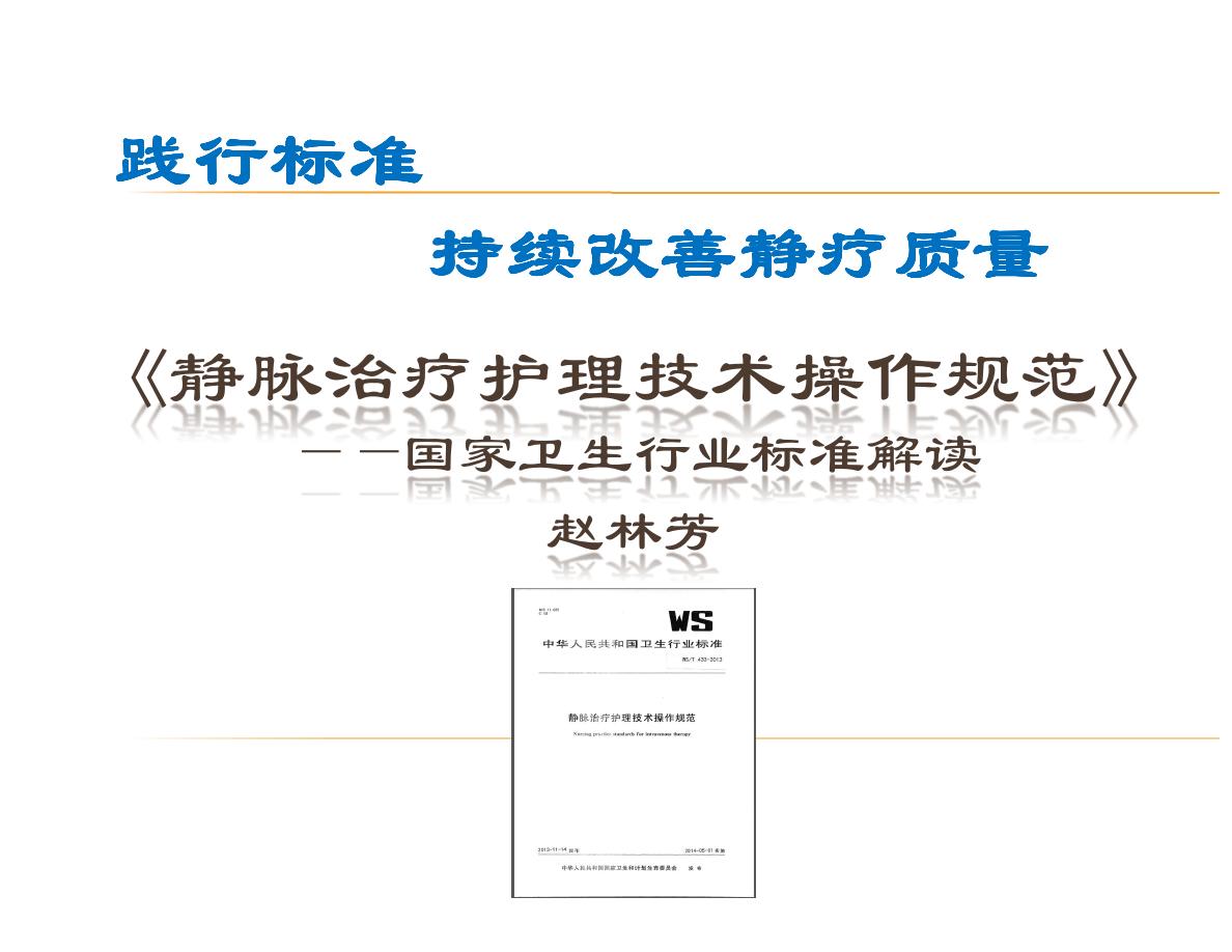 服务营销管理试题_《静脉治疗护理技术操作规范——国家卫生行业标准解读》-赵林 ...