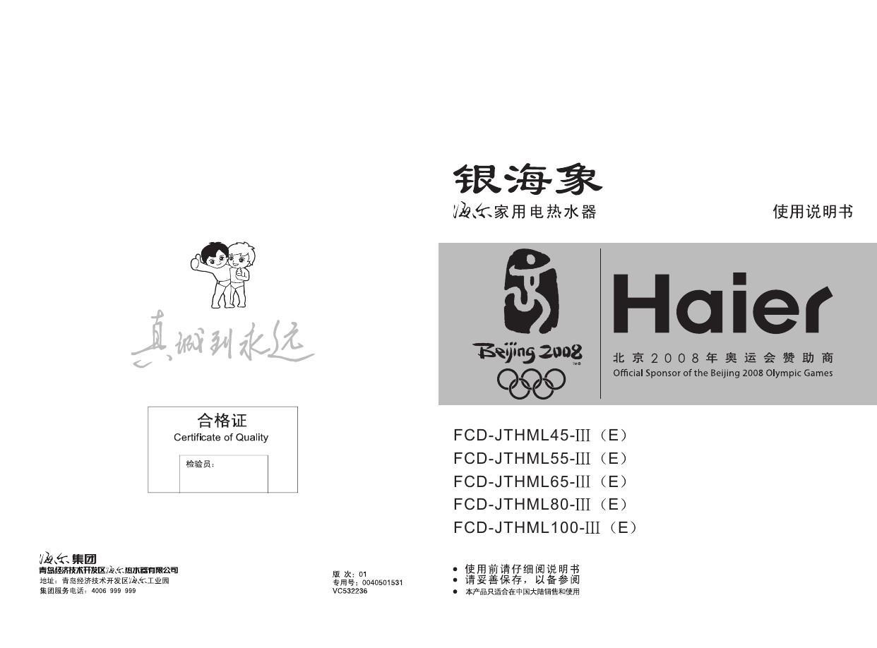 海尔家用热水器(银海象)使用说明书图片