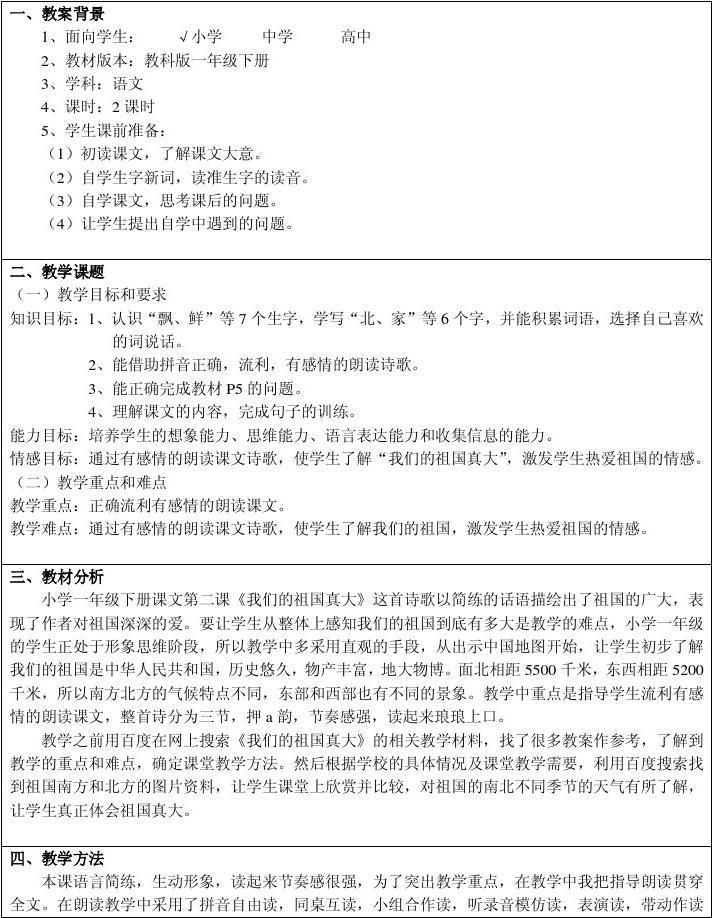 小学语文《我们的祖国真大》教案设计:于文霞