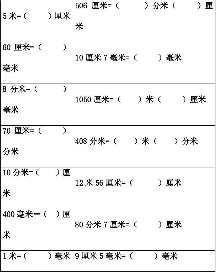 2016-2017年最新青岛版(六三制)数学二年级下册长度单位换算练精选习题答案