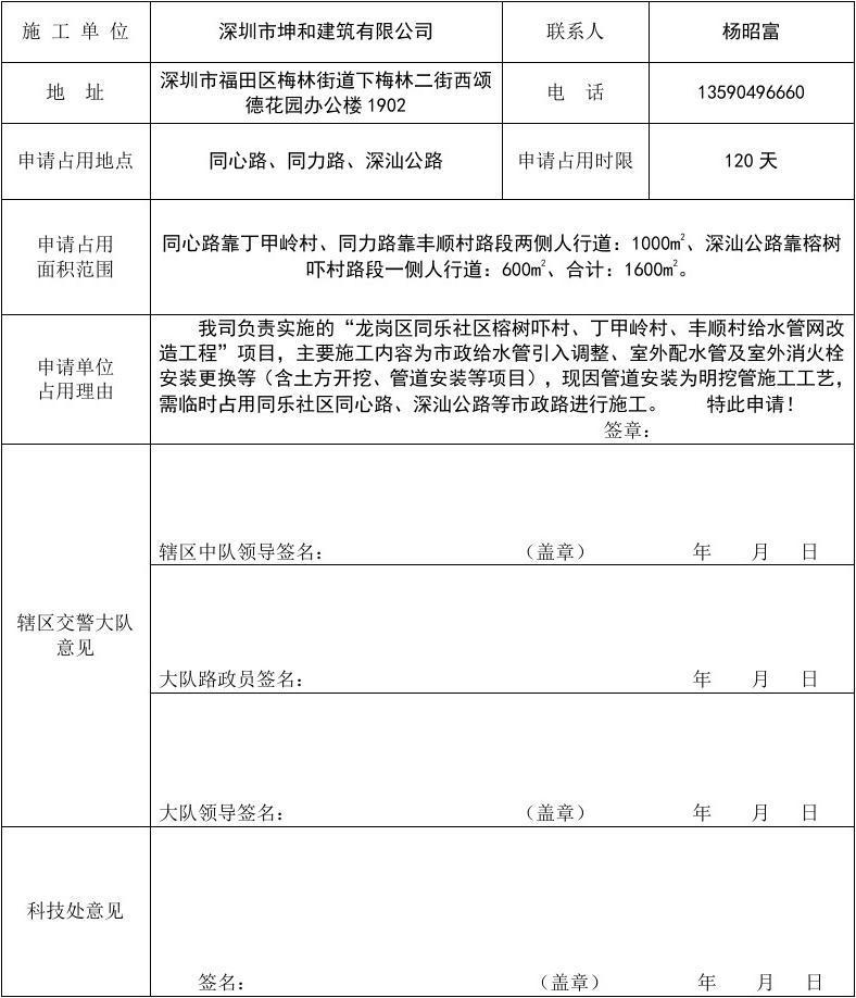 1、临时占用道路交通疏解方案征求意见表