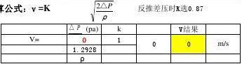 风速风量计算公式