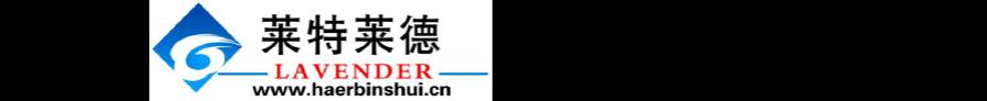 软化水设备分类标准及控制器类型描述