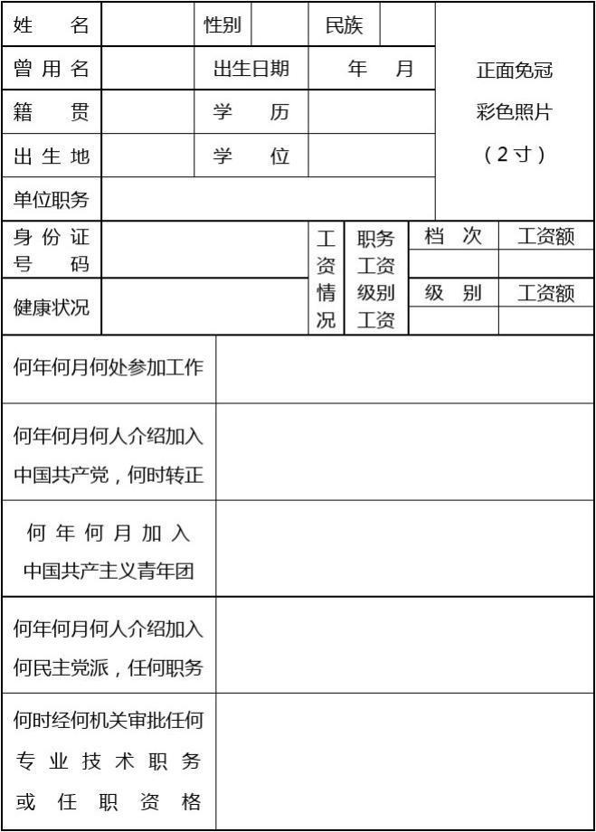 干部履历表下载