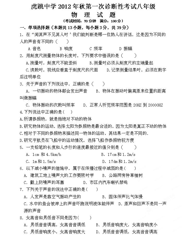 四川省廣元市虎跳小學2012-2013年級八物理學年上學期智遠初中中學圖片