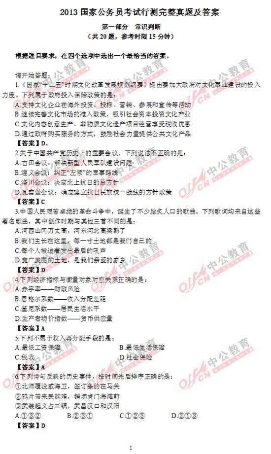 2013国家公务员考试行测真题及答案(完整版)