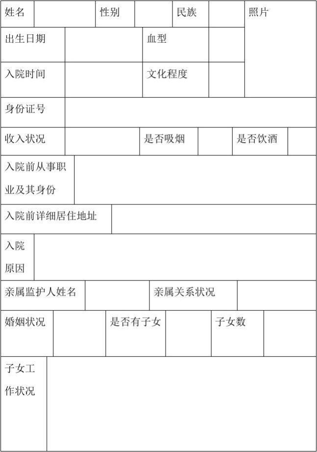 养老院合同模板_敬老院老人档案表格模板_word文档在线阅读与下载_文档网