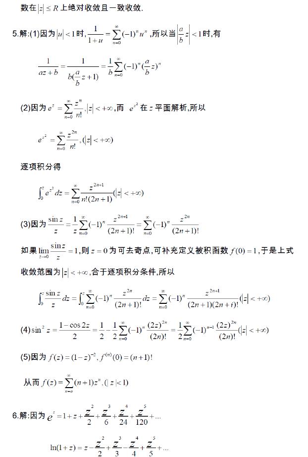 复变函数论课第四章后题答案_(第三版_钟玉泉)