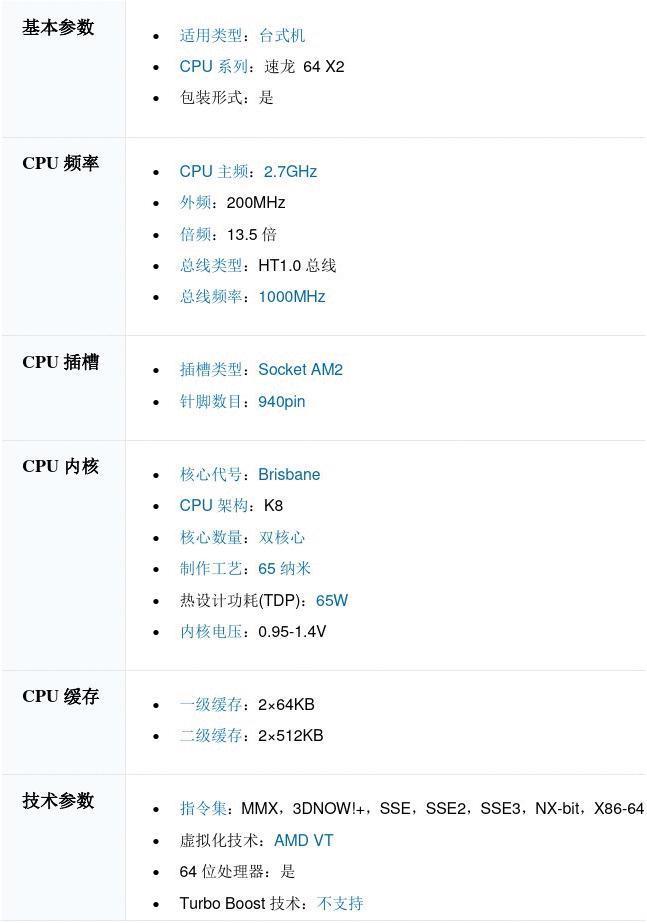 AMD 速龙64 X2 5200