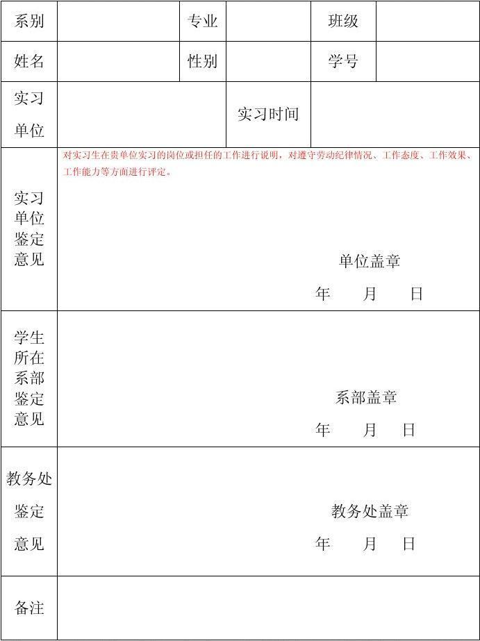 郑州工业安全职业学院顶岗实习鉴定表(2013-6)