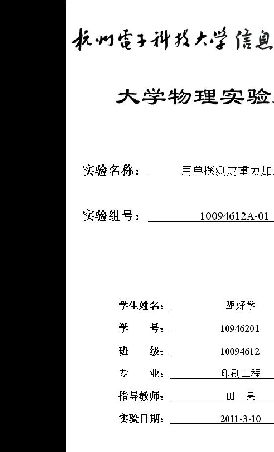 大学物理实验报告范本