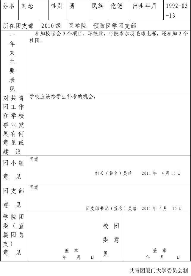 2011厦门大学男生a男生教育评议登记表招大初中表白团员图片