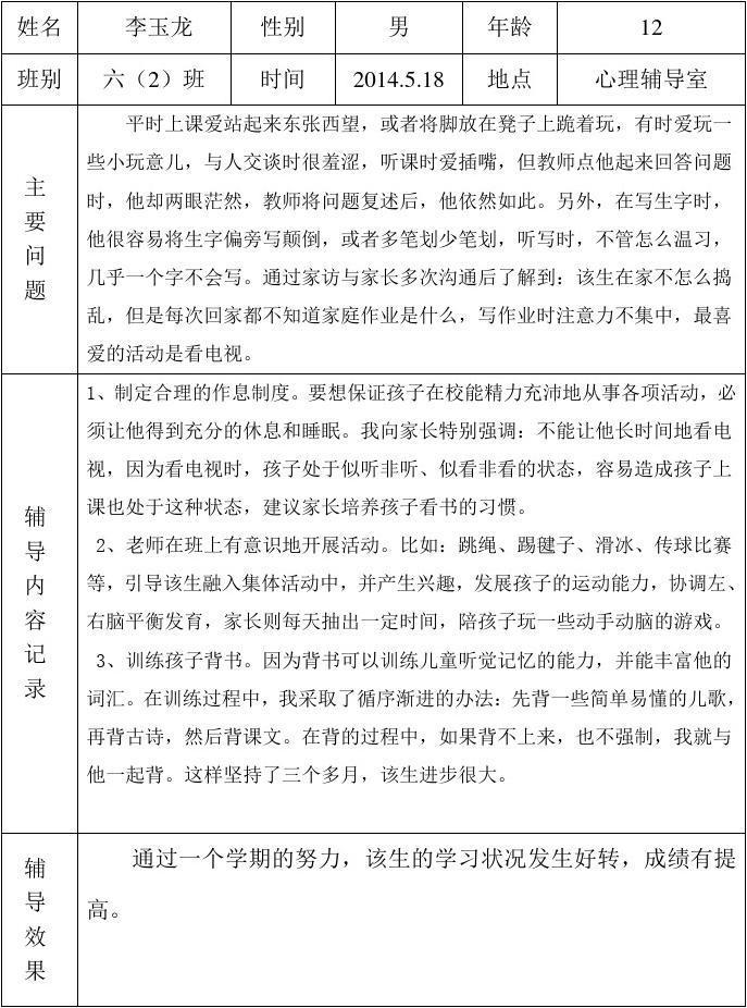 小学生心理咨询个案记录表(1)