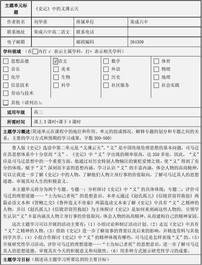 山东省荣成市高中语文高中史记中的义薄云天主柳市v高中高二图片