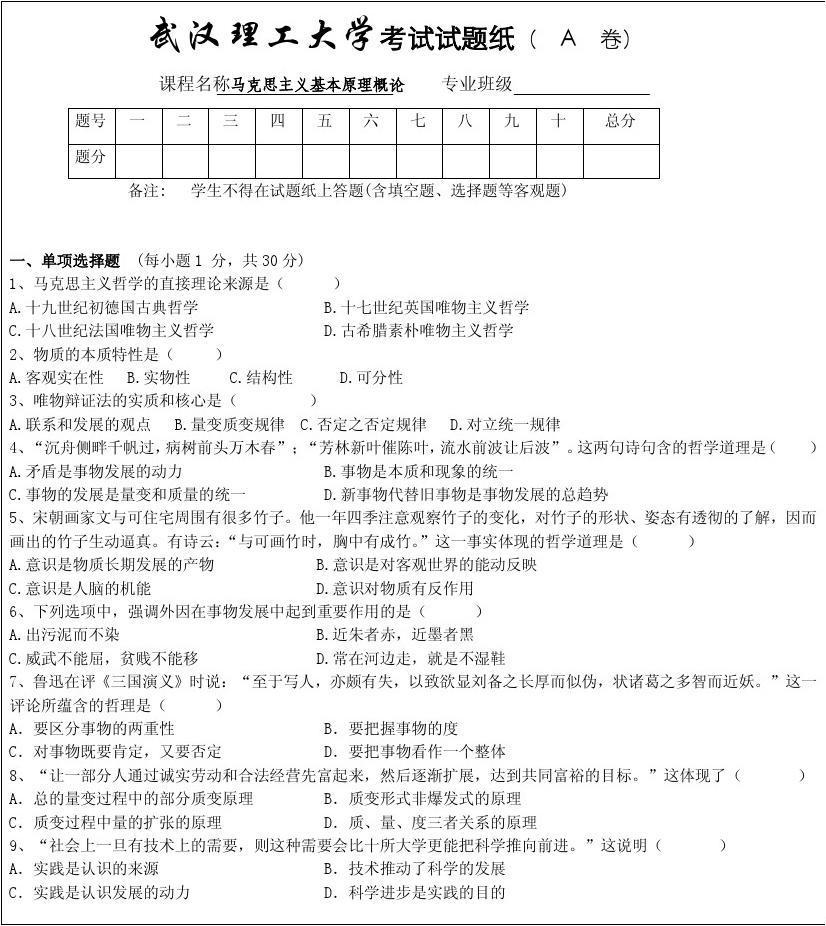武汉理工大学——马克思主义基本原理概论(考试卷)