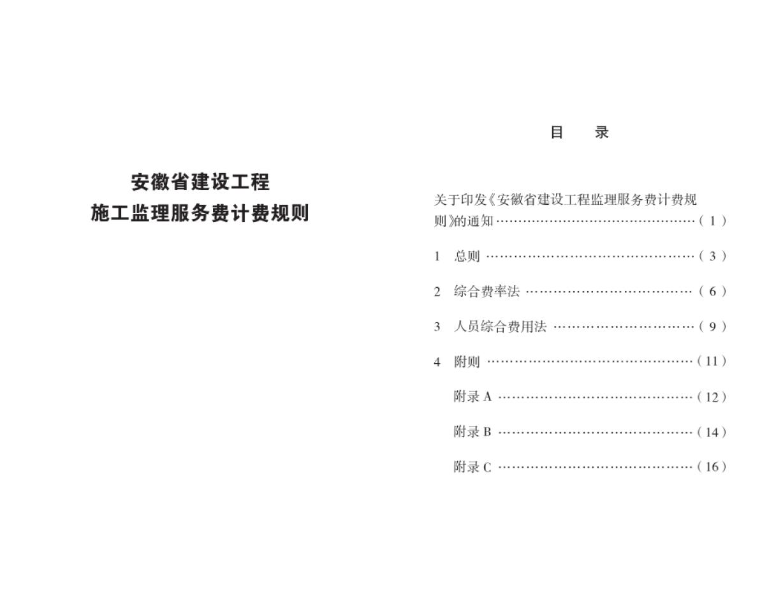 安徽省建设工程施工监理服务费计费规则(皖建监协2015-12号)