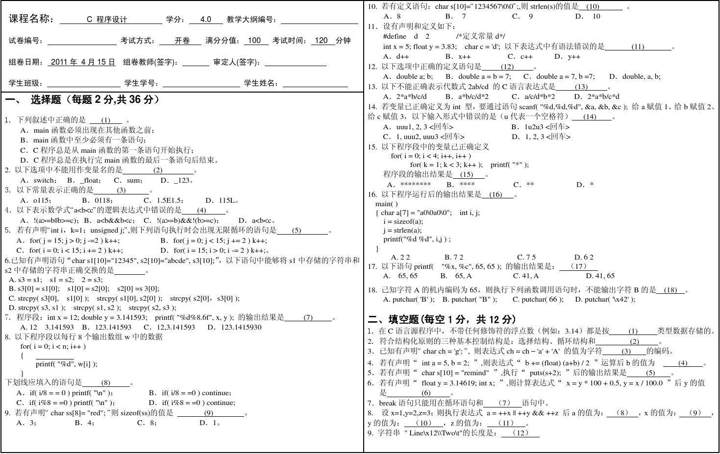c语言程序设计课程计算器设计报告_c程序设计基础课程期末试卷_c c程序设计软件