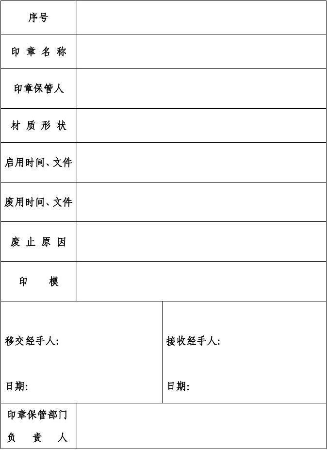 附七印章移交登記表