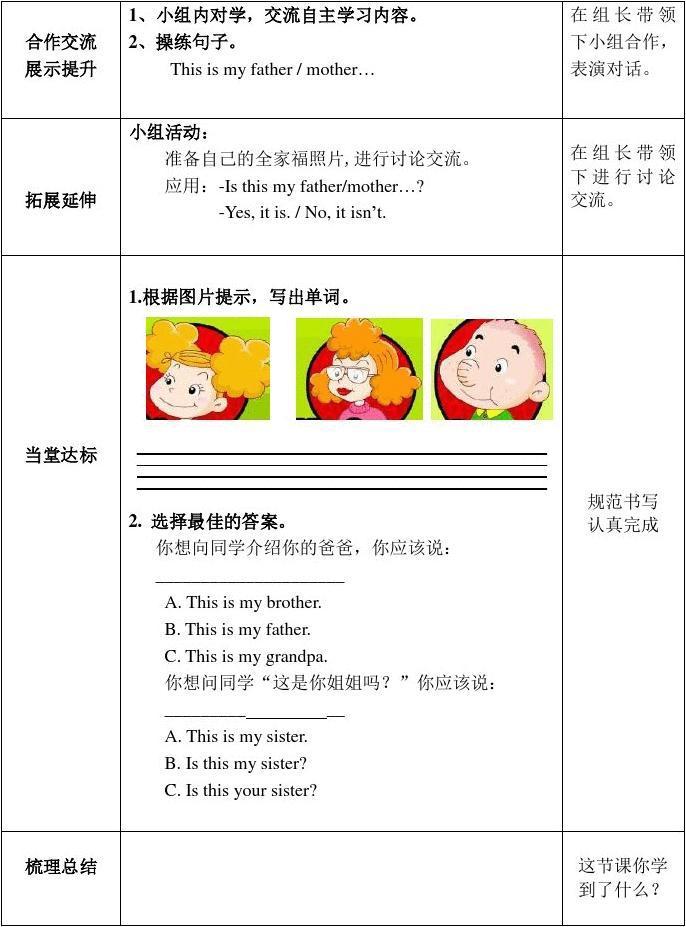 外研版小学三年级英语上册导学案Module 9