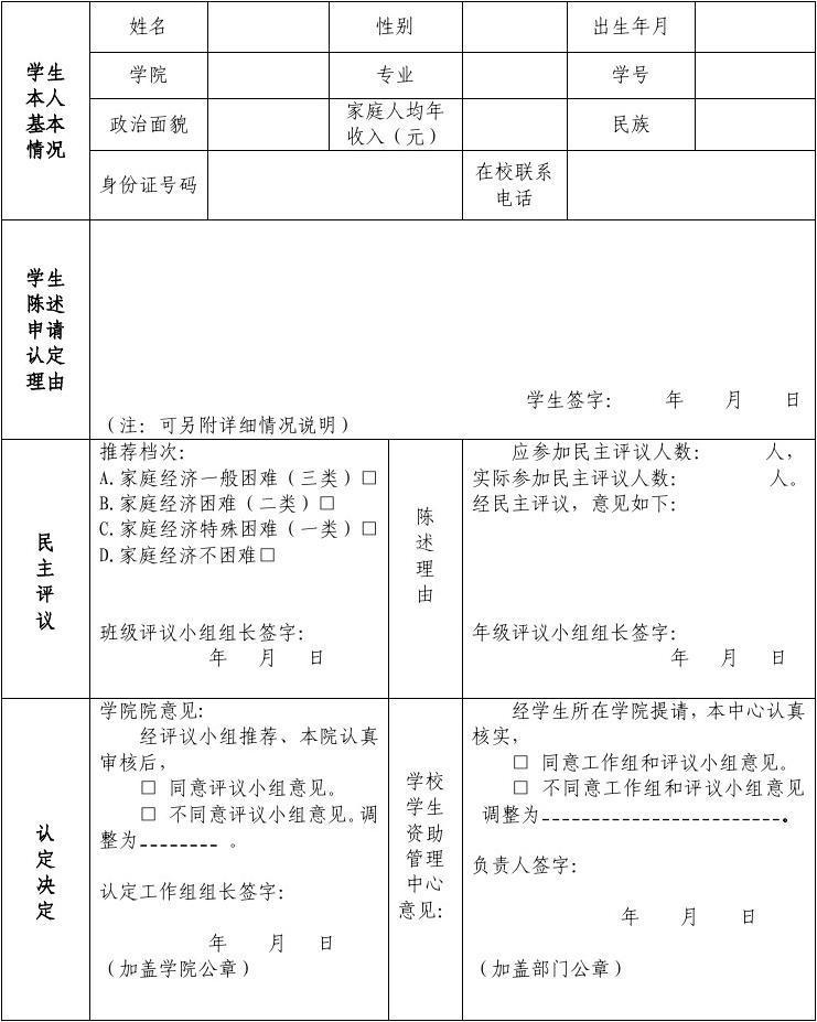 高等学校家庭经济困难学生认定申请表