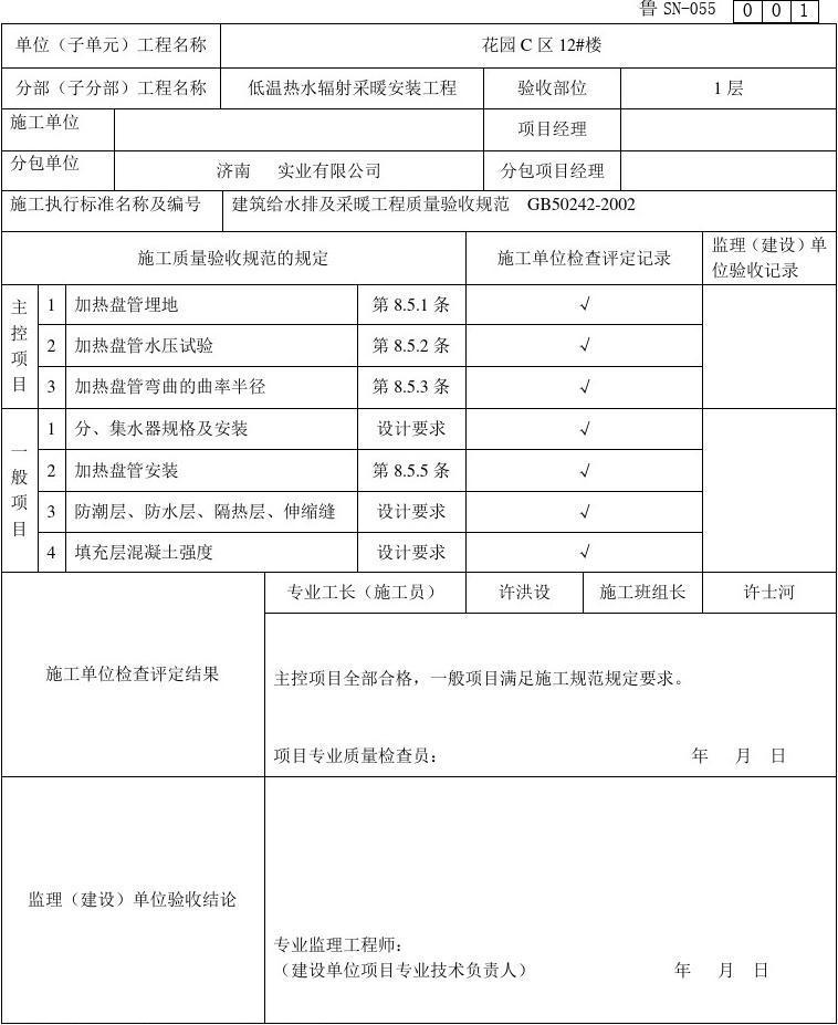 地暖工程�收表格