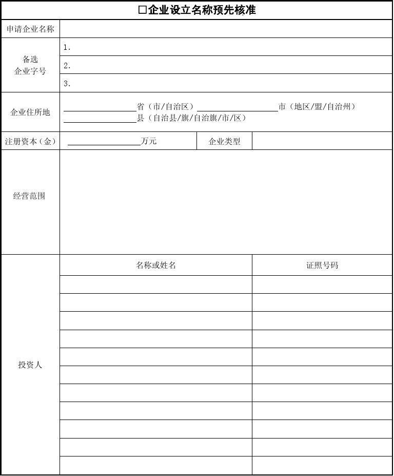 01名称预先核准申请书2-4