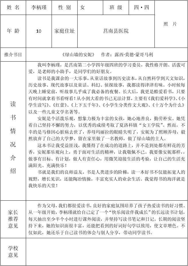 大学生个人事迹材料_书香少年推荐表_文档下载