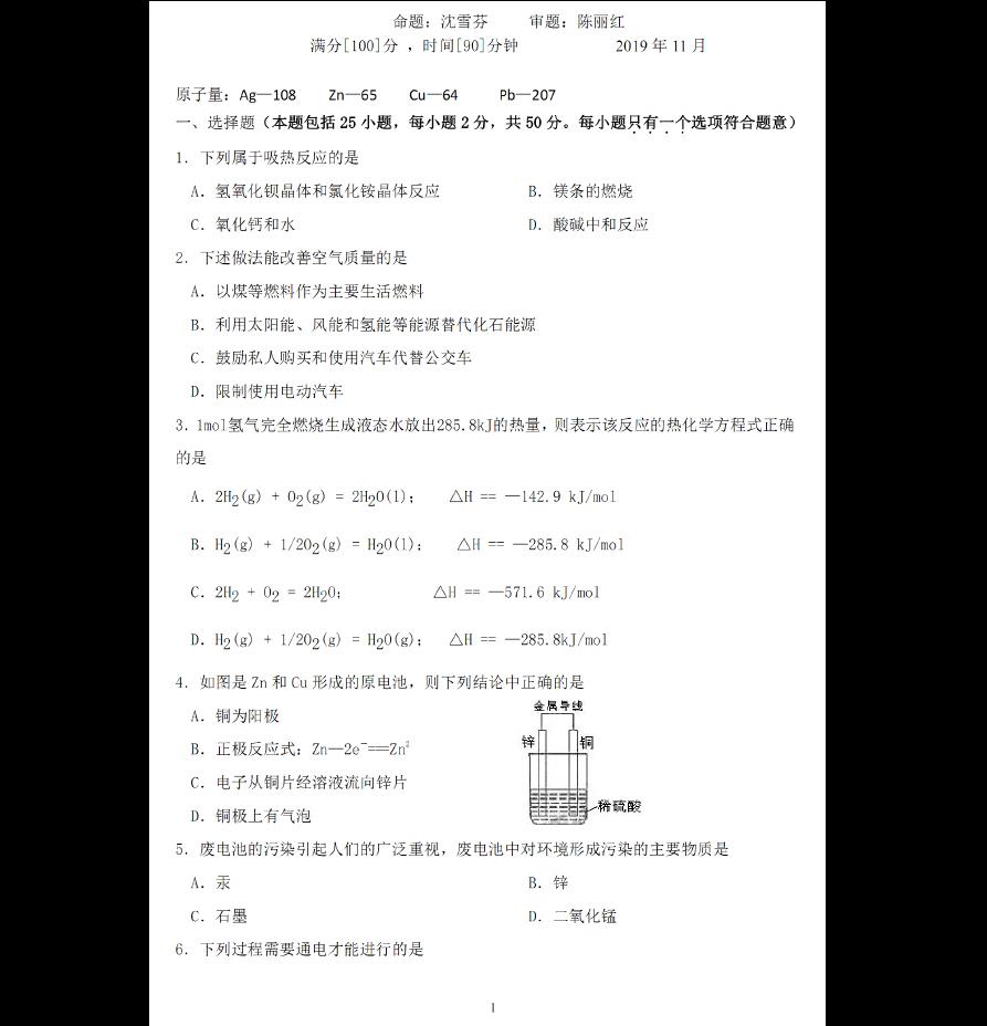 2019-2020学年浙江省嘉兴市第五高级中学高二上学期期中考试化学试题