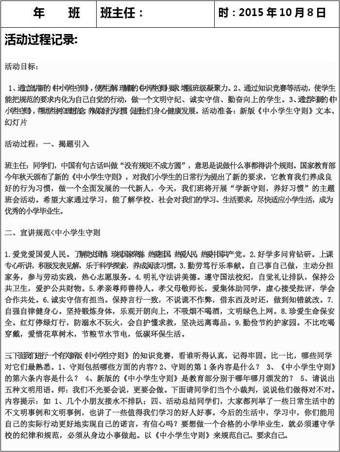v小学新《中小学生小学》守则班记录表辅江阴市主题延