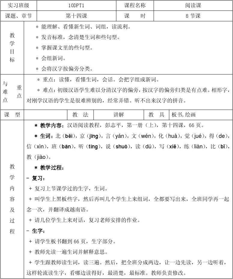汉语阅读教程,彭志平,第一册(上),第十四课 (2)