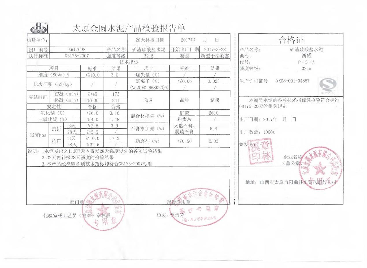 太原金圆水泥产品检验报告单(2017)