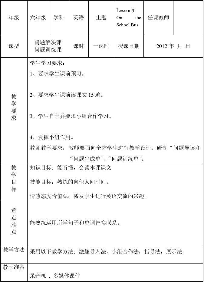 冀教版六年级英语上册导学案9-16