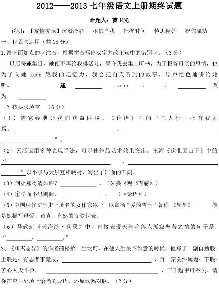 2012-2003年人教版七年级语文上册期终试题