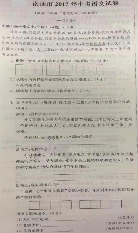 江苏省南通市2017年中考语文试题(图片版,含答案)