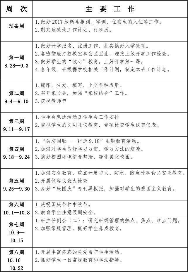2017年秋季政教处行事历(周历)