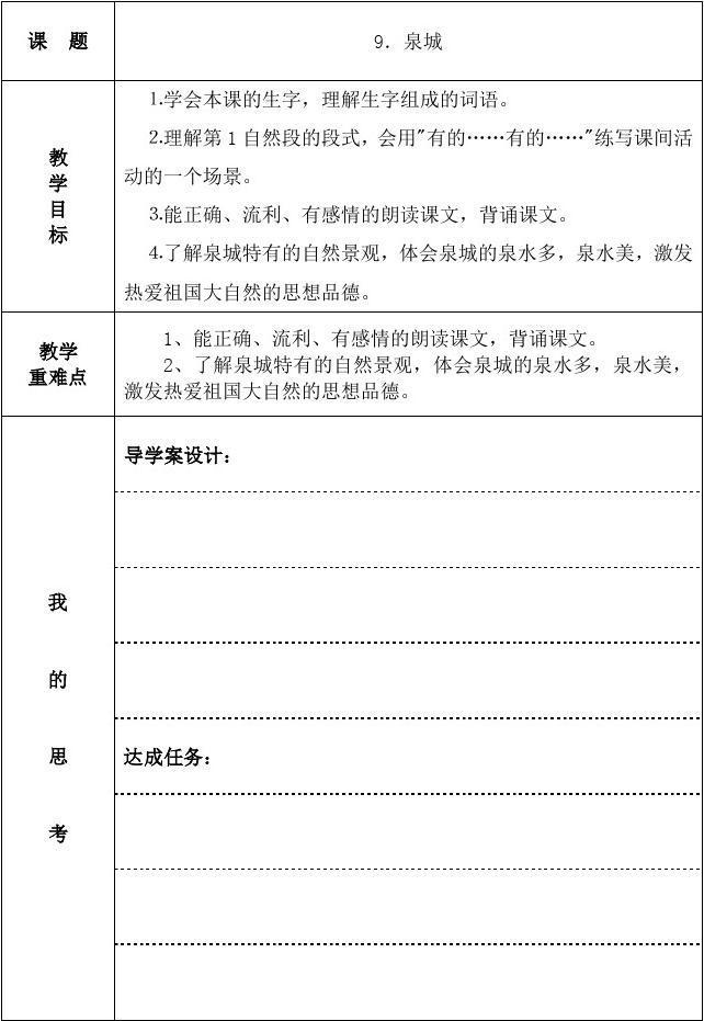 苏教版上册年级四语文格式第三小学家长表单元幼儿园教案开放日备课图片