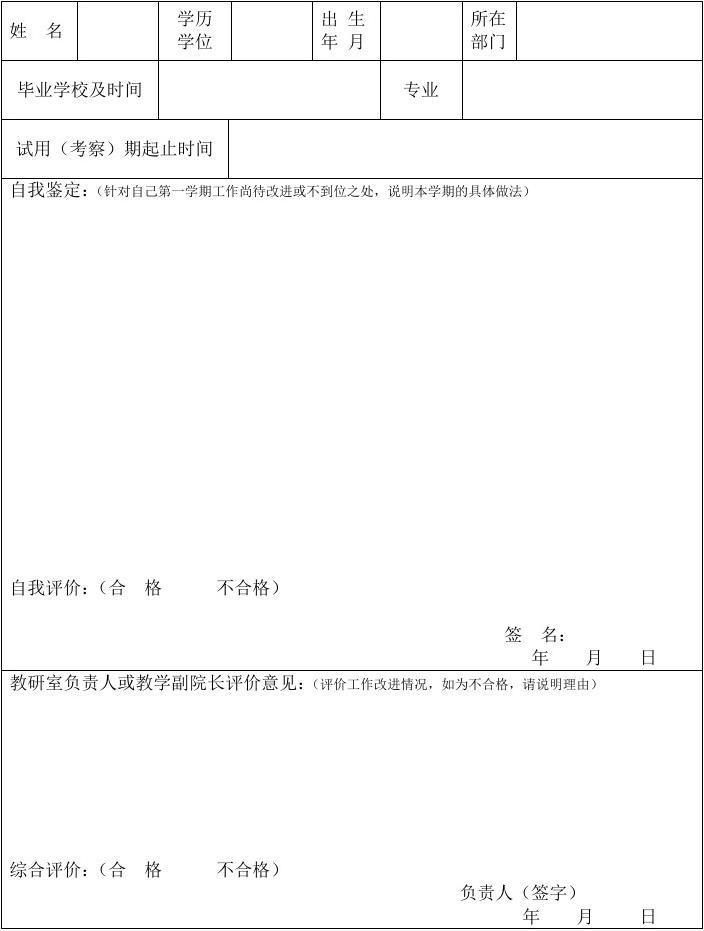 新进(转岗)教师试用(考察)第二学期鉴定表 .doc