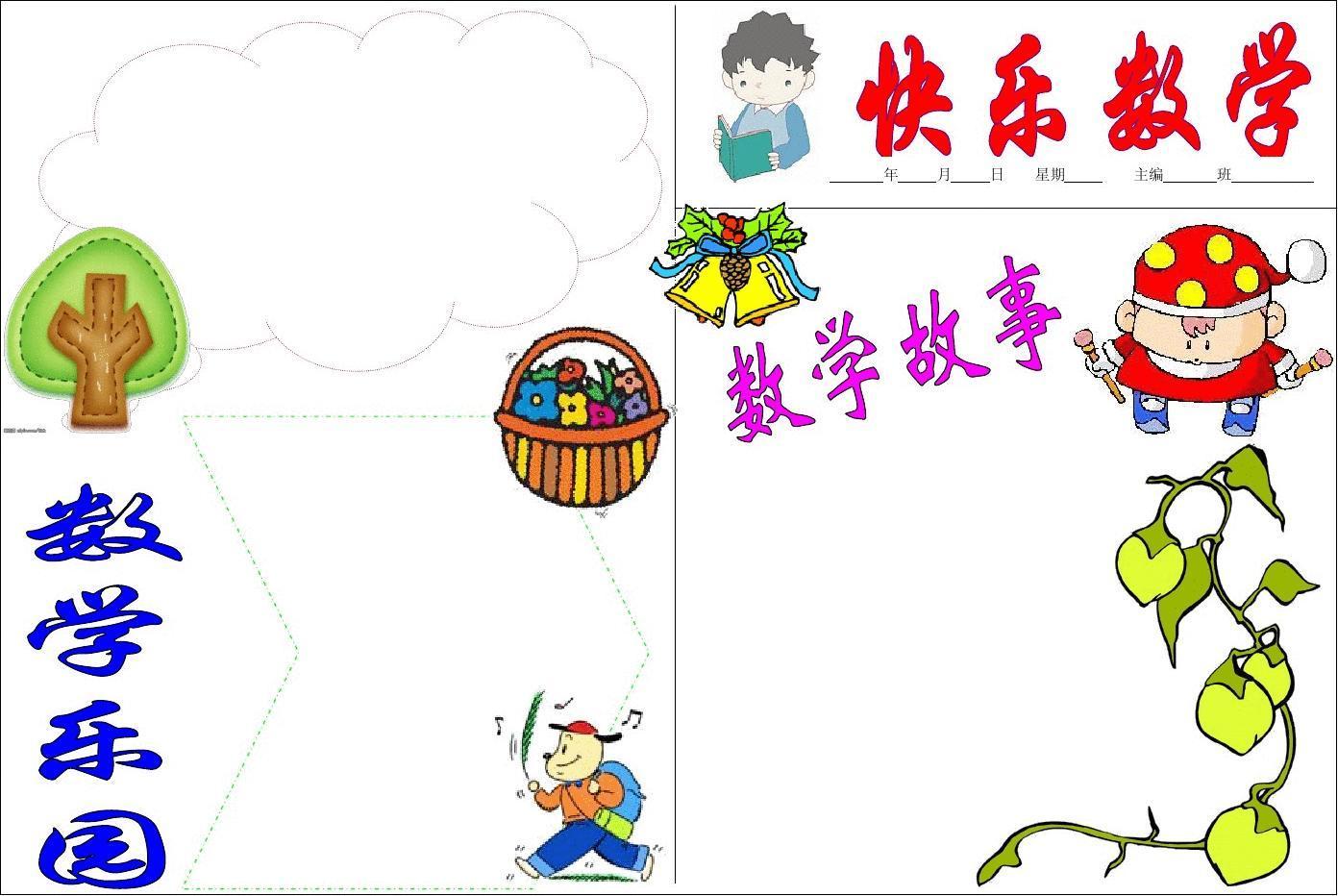 word小报模板
