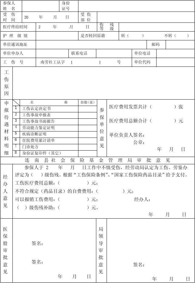 连南县职工工伤保险待遇申报、审批表