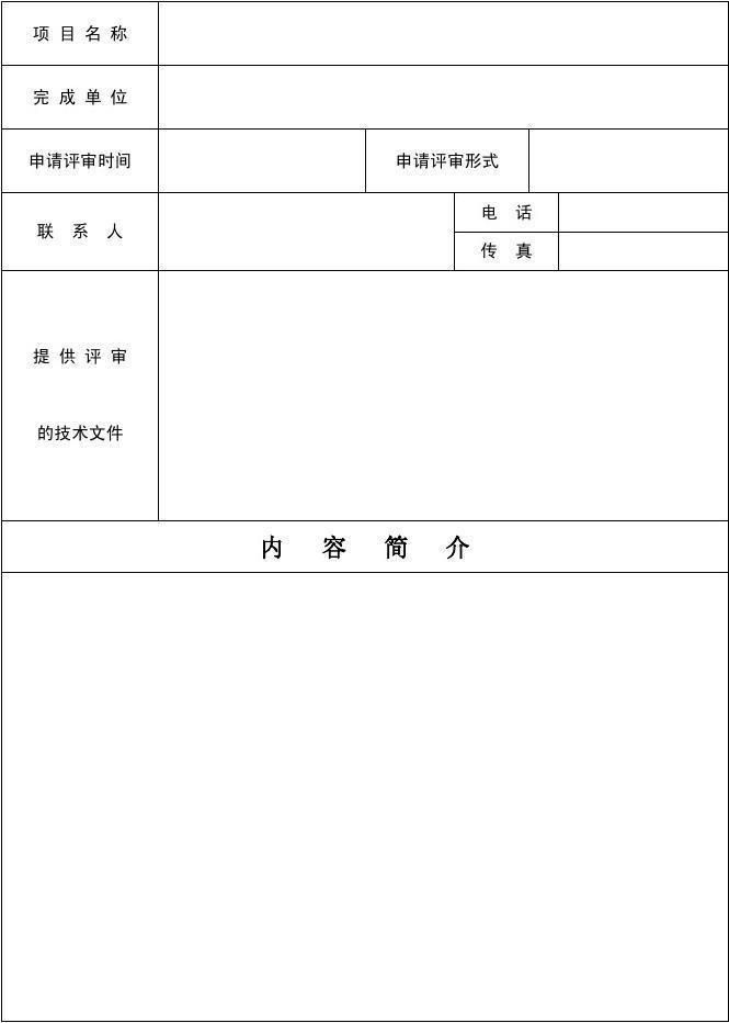 科技项目评审申请书