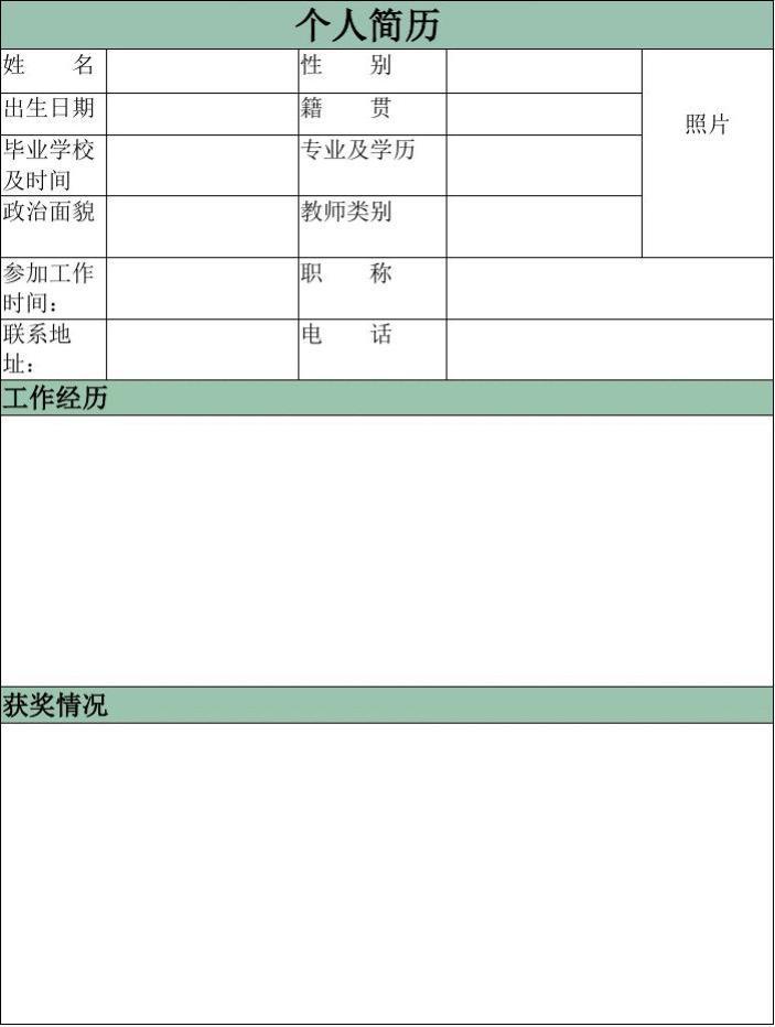 文档网 所有分类 求职/职场 简历封面/模板 教师个人简历表格  第1页图片