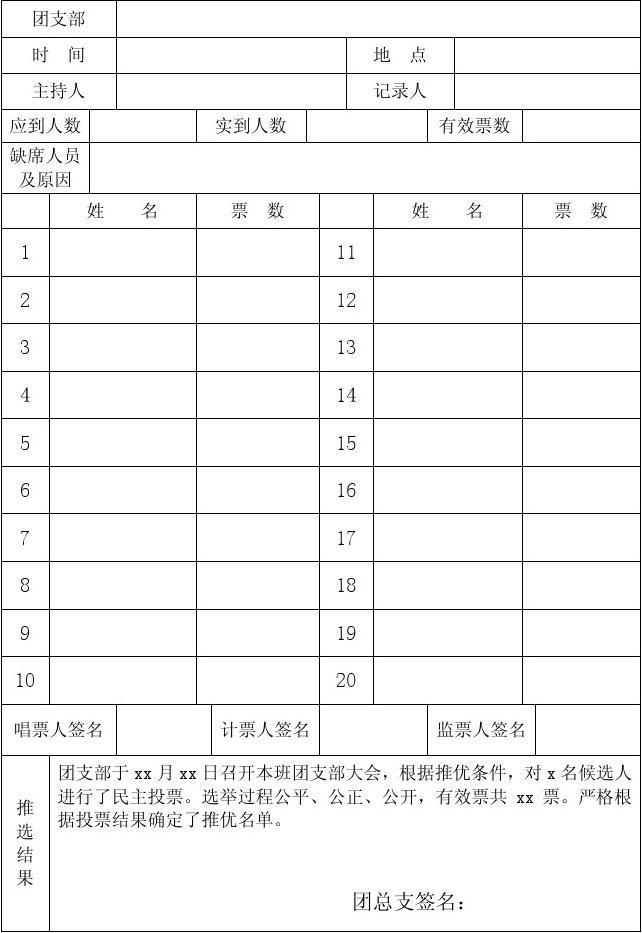 推优记录表(发展对象)