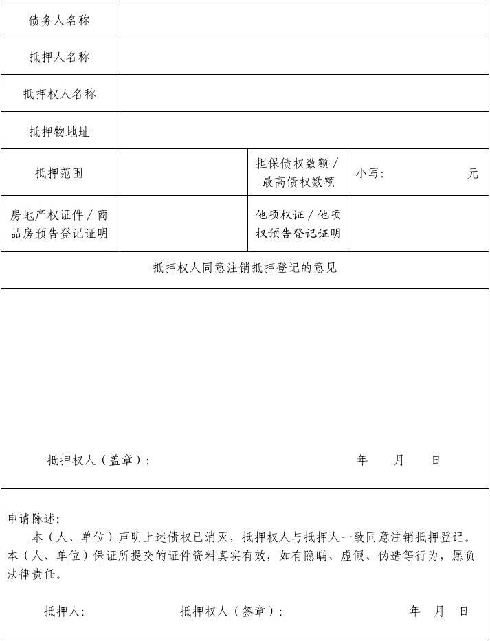 汕头市区房地产注销抵押登记申请书