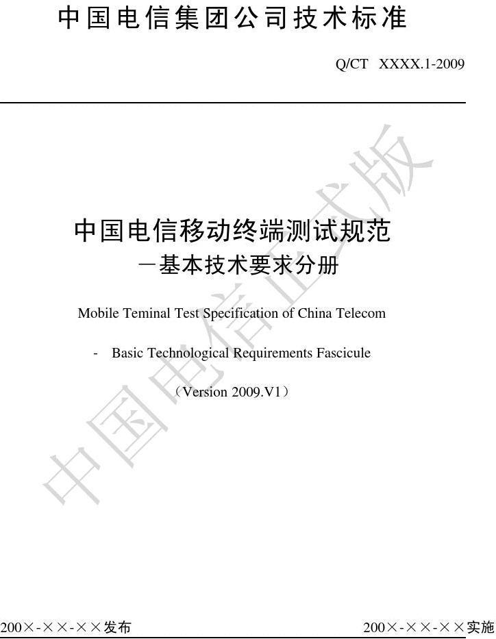 中国电信移动终端测试规范-基本技术要求分册2009.V1