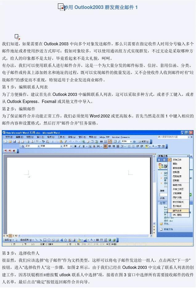 如何批量一对一发送邮件(OUTLOOK+WORD+EXCEL)