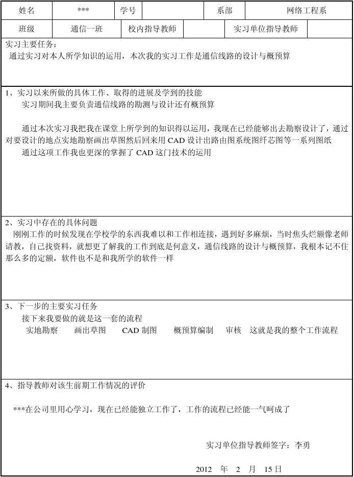 顶岗实总结报告_文档网 所有分类 总结/汇报 实习总结 毕业实习(顶岗实习)中期报告